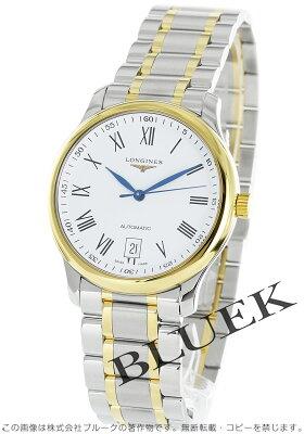 ロンジン LONGINES 腕時計 マスターコレクション メンズ L2.628.5.11.7