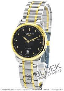 ロンジン LONGINES 腕時計 マスターコレクション ダイヤ メンズ L2.628.5.57.7