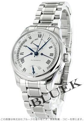 ロンジン LONGINES 腕時計 マスターコレクション メンズ L2.714.4.71.6