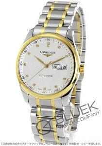 ロンジン LONGINES 腕時計 マスターコレクション ダイヤ メンズ L2.755.5.77.7