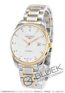 ロンジン LONGINES 腕時計 マスターコレクション ダイヤ メンズ L2.793.5.77.7