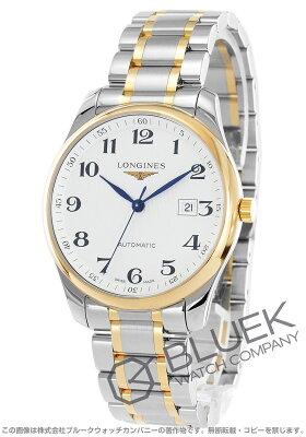 ロンジン マスターコレクション 腕時計 メンズ LONGINES L2.893.5.79.7