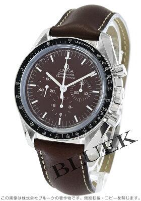 オメガ スピードマスター ムーンウォッチ プロフェッショナル ムーンウォッチ クロノグラフ 腕時計 メンズ OMEGA 311.32.42.30.13.001
