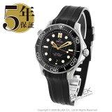 オメガ シーマスター ダイバー300M マスタークロノメーター ジェームズ・ボンド 世界限定7007本 300m防水 腕時計 メンズ OMEGA 210.22.42.20.01.004_5