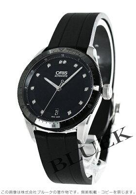 オリス アーティックス GT ダイヤ 腕時計 レディース ORIS 733 7671 4494R