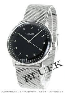 ユンハンス JUNGHANS 腕時計 マックスビル メンズ 027/3400.00M