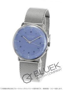 ユンハンス JUNGHANS 腕時計 マックスビル レディース 027/3600.44