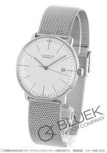 ユンハンス JUNGHANS 腕時計 マックスビル メンズ 027/4002.44M