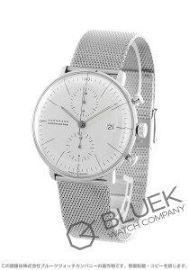ユンハンス JUNGHANS 腕時計 マックスビル クロノスコープ メンズ 027/4600.00M