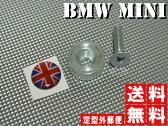 ★送料無料★ポイント10倍 BMW MINI ミニ ナンバーボルトキャップ カバー ナンバープレート ユニオンジャック R50 R55 R56 R57 R60 英国国旗 ユニクロ 10P05Nov16【RCP】
