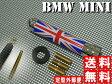 ★送料無料★ポイント10倍 BMW MINI ミニ ショートアンテナ ラジオアンテナ type2 クローム ユニオンジャック R50 R55 R56 R60 F56 英国国旗 ミニクーパー 10P05Nov16 【RCP】