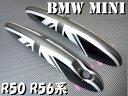 ポイント10倍 BMW MINI ミニ アウター ドアハンドルカバー 左...