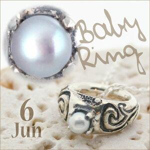 星雲のベビーリング 6月誕生石 パール