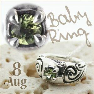 星雲のベビーリング 8月誕生石 ペリドット