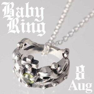 王冠のベビーリング 8月誕生石 ペリドット