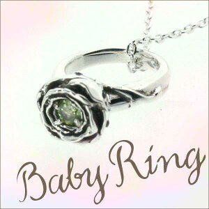 薔薇のベビーリング 8月誕生石 ペリドット