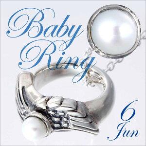 羽のベビーリング 6月誕生石 パール