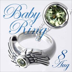 羽のベビーリング 8月誕生石 ペリドット