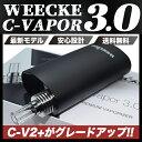 cv3 go01item - 【レビュー】WEECKE C-VAPOR3.0|最新ヴェポライザーシーベイパーの実力を丸裸っ!ヴェポの2018年決定版!?【Vaporizer/ヴェポ/加熱式たばこ】
