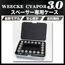 cvapor3 parts1case - 【レビュー】WEECKE CVAPOR専用 スペーサー ケース spacer caseを使ってみる!便利かなぁ?!ワクワク!!【ヴェポナビ/ヴェポライザー/シーベイパー専用】