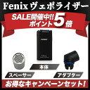 【スペーサー10個セット付き】WEECKE Fenix スターターキット(電子タバコ/葉タバコ専用) ベポライザー ヴェポライザー Vaporizer