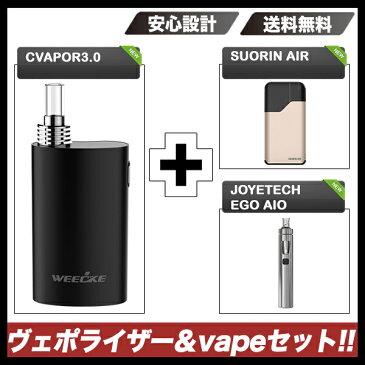 【禁煙・節煙グッズセットB】CVAPOR3.0 Suorin Air Joyetech eGo AIOスターターキットセット【VAPORIZER ヴェポライザー VAPEベイプ】