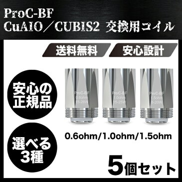 Joyetech CuAIO CUBIS2専用コイル 5個入り (ProC-BF Series Head)0.6ohm/1.0ohm/1.5ohm