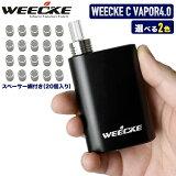 【スペーサー網付き20個セット】WEECKECVAPOR4.0(ウィーキー シーベイパー4.0)葉タバコ専用 革新的加熱式電子タバコ!Vaporizer ベポライザースターターキット 喫煙具 エアーフロー調整機能付き!