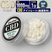 CBDアイソレート結晶粉末