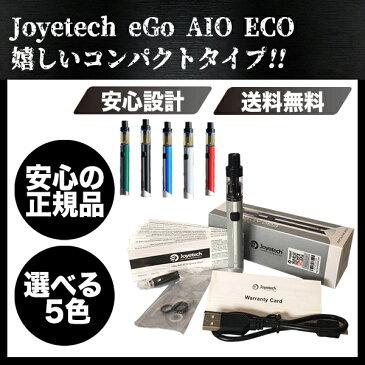 Joyetech eGo AIO ECO スターターキット VAPE 電子タバコ 愛煙家に注目!