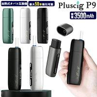 PluscigP9ヴェポライザー加熱式タバコ喫煙具