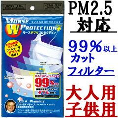 送料無料!激安セール!モースダブルプロテクション PM2.5対応マスク 4層 大人用 女性用 子供用 N...