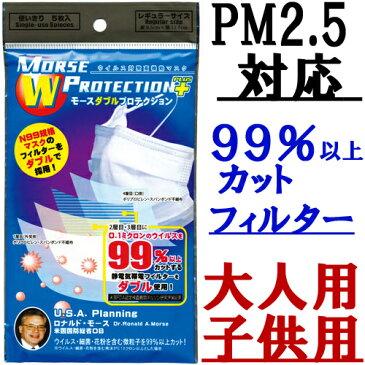 信頼できるマスク モースダブルプロテクション 5枚入り 95%以上 99%カット PM2.5対応 携帯に便利 サージカルマスク 子供用マスク PM2.5対策 花粉対策 使い捨て 医療用マスク