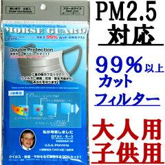 送料無料!激安セール!モースガード PM2.5対応マスク 4層 大人用 女性用 子供用 N95 N99 サージ...