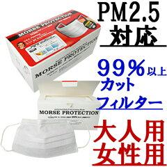 送料無料!激安セール!モースプロテクション PM2.5対応マスク 3層 大人用 女性用 N95 N99 サージ...