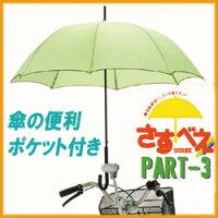 さすべえパート3自転車用傘スタンド自転車に傘を固定器具傘の便利ポケット付き自転車専用さすべえpart3傘の取付ワンタッチ傘立て3000円以上で送料無料激安セール「さすべえPART-3」