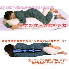 星虎の体圧分散抱き枕 腰・肩に負担のかからないエビ型 抱きまくら 抱きマクラ 肩こり 腰痛 いびき 不眠 ピロー ロング 横寝 寝具 安眠 快眠グッズ