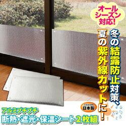 アルミプチプチ断熱・遮光・保温シート 2枚組 窓 結露防止シート 結露対策グッズ 紫外線対策 寒さ対策