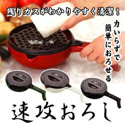 おろし器 速攻おろし 滑りにくい 大根おろし器 おろし金 おろしがね 日本製 料理 アイデア …