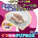 くつ収納クリアBOX 3枚組 ブーツ 靴 収納ケース 収納ボックス フタ付き おしゃれ くつ収納 アイデアグッズ