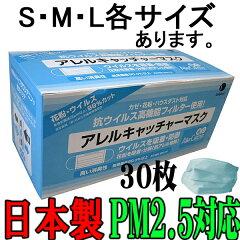 3000円以上送料無料!激安セール! 日本製 アレルキャッチャーマスク PM2.5対応マスク 4層 大人用...