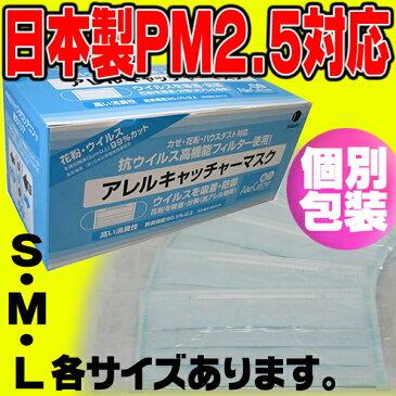 信頼できるマスク アレルキャッチャーマスク30枚入り 日本製 95%以上 99%カット PM2.5対応 個別包装 個包装 サージカルマスク 子供用マスク PM2.5対策 花粉対策 小さめ 使い捨て 医療用マスク