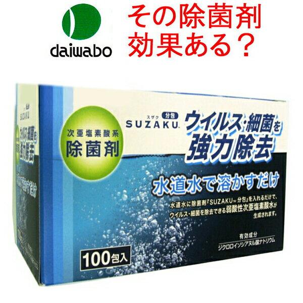 掃除用洗剤・洗濯用洗剤・柔軟剤, 除菌剤 SUZAKU1001 O-157
