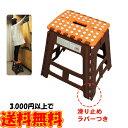 クラフタースツールL 折りたたみ式踏み台 ふみ台 ステップ台 脚立 折り畳み スツール チェアー 椅子 イス