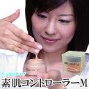 素肌コントローラー リキッドファンデ 乳液 下地クリーム ファンデーション 日本製 美容 化粧品 コスメ 母の日 ギフト プレゼントの商品画像