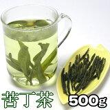 苦丁茶 500g 正式検疫品 一葉茶 中国茶葉 ダイエット茶 苦茶 にが茶 健康茶 ダイエットティー 罰ゲーム くていちゃ クテイチャ くちょうちゃ 苦いお茶 ギフト プレゼント