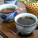 プーアル茶 宮廷1号8年物 50g 中国茶葉 ダイエットプーアール茶 ダイエットプーアル茶 黒茶 健康茶 ダイエット茶 ダイエットティー お茶 ギフト プレ