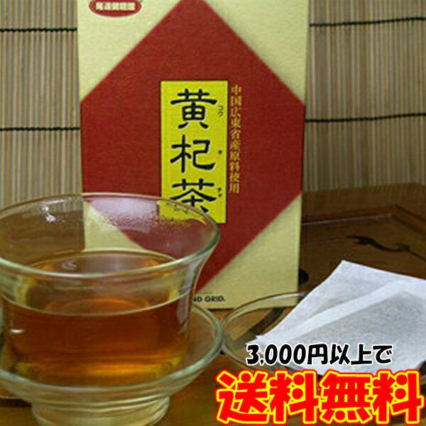 黄杞茶2g×30P ノンカフェイン 健康茶 花粉対策 黄杞茶 こうき茶 コウキ茶 こうきちゃ 美容 健康 敬老の日 ギフト プレゼント 母の日