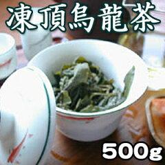 凍頂ウーロン茶 とうちょううーろんちゃ 烏龍茶 中国茶葉 台湾 高山茶 冷茶 水出し 特級 台湾茶 健康茶 ダイエット 花粉対策 効果 人気に訳あり 送料無料 激安セール「凍頂烏龍茶500g」【smtb-kd】