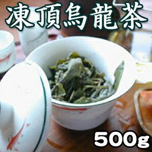 送料無料!激安セール!凍頂烏龍茶500g 凍頂ウーロン茶 とうちょううーろんちゃ 中国茶葉 台湾茶...